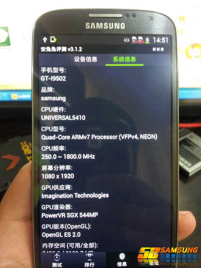 Samsung Galaxy S4 leak Screen